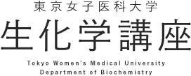 生化学教室|東京女子医科大学